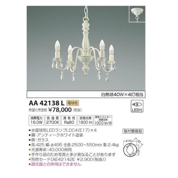 コイズミ照明 AA42138L LEDシャンデリア【送料無料】
