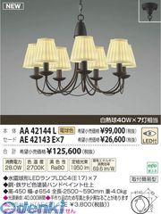 コイズミ照明 [AA42144L] LEDシャンデリア【送料無料】