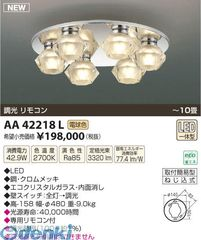 コイズミ照明 [AA42218L] LEDシャンデリア【送料無料】