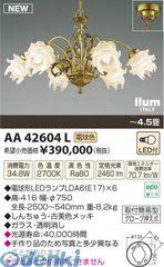 コイズミ照明 [AA42604L] LEDシャンデリア【送料無料】