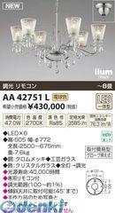コイズミ照明 AA42751L LEDシャンデリア【送料無料】