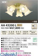 コイズミ照明 [AA43200L] LEDシャンデリア【送料無料】