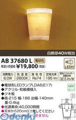 コイズミ照明 AB37680L LEDブラケット