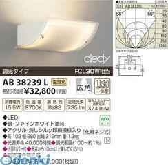 コイズミ照明 [AB38239L] LEDブラケット【送料無料】