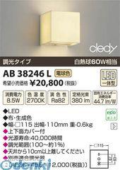 コイズミ照明 AB38246L LEDブラケット