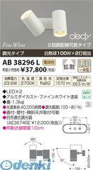 コイズミ照明 [AB38296L] LEDブラケット【送料無料】