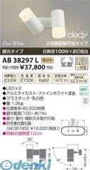 コイズミ照明 [AB38297L] LEDブラケット【送料無料】