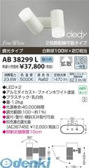 コイズミ照明 [AB38299L] LEDブラケット【送料無料】