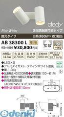 コイズミ照明 AB38300L LEDブラケット【送料無料】