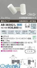 コイズミ照明 AB38302L LEDブラケット【送料無料】