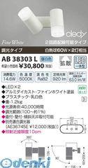 コイズミ照明 [AB38303L] LEDブラケット【送料無料】