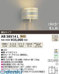 コイズミ照明 AB38514L LEDブラケット【送料無料】