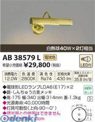 コイズミ照明 AB38579L LEDブラケット【送料無料】