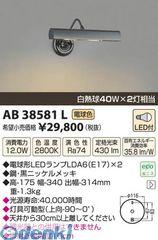 コイズミ照明 AB38581L LEDブラケット【送料無料】