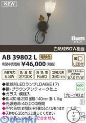 コイズミ照明 AB39802L LEDブラケット【送料無料】