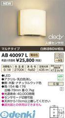 コイズミ照明 [AB40097L] LEDブラケット【送料無料】