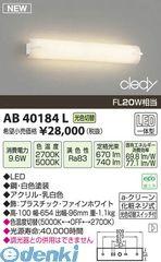 コイズミ照明 AB40184L LEDブラケット【送料無料】