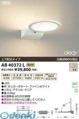 コイズミ照明 [AB40372L] LEDブラケット【送料無料】