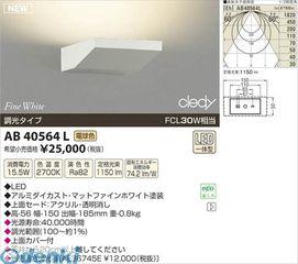 コイズミ照明 AB40564L LEDブラケット【送料無料】