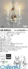 コイズミ照明 [AB40902L] イルムブラケット【送料無料】