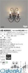 コイズミ照明 [AB40908L] イルムブラケット【送料無料】