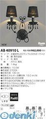 コイズミ照明 [AB40910L] イルムブラケット【送料無料】