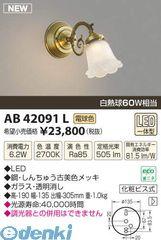 コイズミ照明 AB42091L LEDブラケット【送料無料】