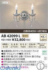 コイズミ照明 [AB42099L] LEDブラケット【送料無料】
