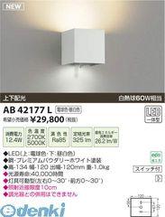 コイズミ照明 AB42177L LEDブラケット【送料無料】