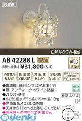 コイズミ照明 AB42288L LEDブラケット【送料無料】