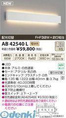 コイズミ照明 [AB42540L] LEDブラケット【送料無料】