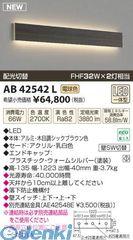 コイズミ照明 [AB42542L] LEDブラケット【送料無料】