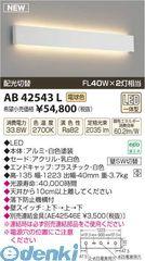 コイズミ照明 [AB42543L] LEDブラケット【送料無料】