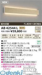コイズミ照明 [AB42544L] LEDブラケット【送料無料】