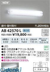 コイズミ照明 AB42570L LEDブラケット