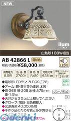 コイズミ照明 [AB42866L] LEDブラケット【送料無料】