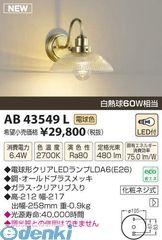 コイズミ照明 AB43549L LEDブラケット【送料無料】