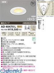 コイズミ照明 [AD40470L] LEDSB形埋込器具