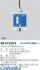 コイズミ照明 AE41239E リモコン受信機【送料無料】