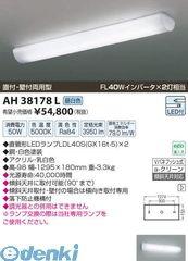 コイズミ照明 [AH38178L] LEDシーリング【送料無料】