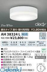 コイズミ照明 [AH38324L] LED直付器具【送料無料】