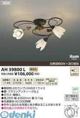 コイズミ照明 AH39800L LEDシーリング【送料無料】