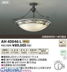 コイズミ照明 [AH40046L] LEDシーリング【送料無料】