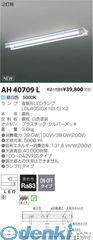 コイズミ照明 [AH40709L] LED直付器具【送料無料】