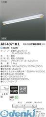 コイズミ照明 [AH40710L] LED直付器具【送料無料】