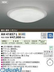 コイズミ照明 [AH41857L] LEDシーリング【送料無料】