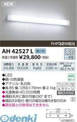 コイズミ照明 AH42527L LEDシーリング