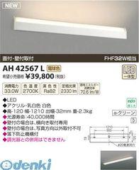 コイズミ照明 [AH42567L] LEDシーリング【送料無料】