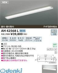 コイズミ照明 [AH42568L] LEDシーリング【送料無料】