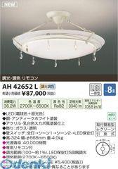 コイズミ照明 AH42652L LEDシーリング【送料無料】